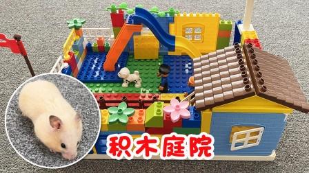 用积木给小仓鼠搭建了一座庭院别墅,好开心