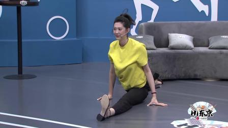 【Hi东京】前女排国手薛明最长美腿一字马