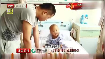 生命缘:1岁宝宝畸形大脚,原来早就查出,不料奶奶却要留下她!