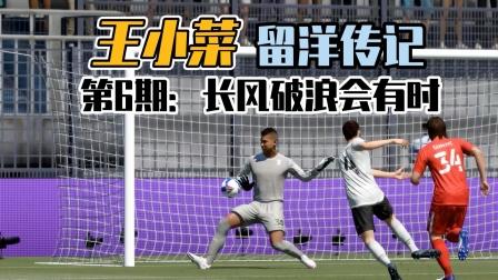 FIFA21球员生涯06:王小菜点球大战卡拉宝杯 淡水解说