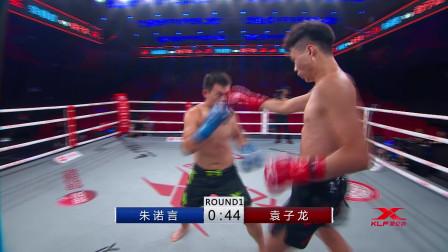 2021昆仑决俱乐部职业联赛 潍坊VS重庆 朱诺言VS袁子龙