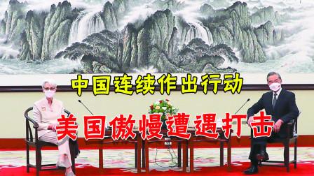 """真没吃美国那一套!中国打出组合拳,美国会场内外全""""吃瘪"""""""