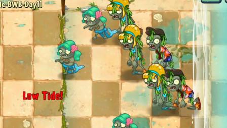 植物大战僵尸2shuttle版:高难度沙滩11,不要节省保龄球!