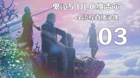 PS4《鬼泣5》DLC维吉尔直播录像实况03