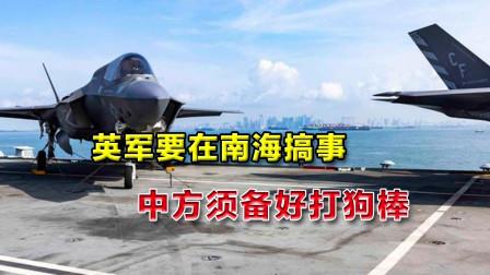 """英国航母进入南海,挑衅中国底线,中方要备好""""打狗棒"""""""