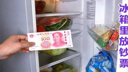 冰箱里放一张钞票,试过的人都说厉害,一年省不少电费,学会不亏