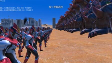 奥特曼战争:2000个烈火形态布鲁,大战巨型骷髅哥莫拉