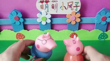 益智玩具:猪爸爸猪妈妈吵架了
