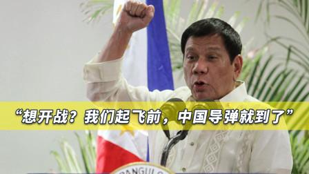杜特尔特再力挺中国,中菲若开战,解放军导弹5分钟就打到菲本土