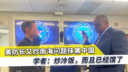 美防长炒南海问题,蓄意抹黑,为围堵中国又出阴招!