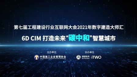 """第七届工程建设行业互联网大会""""6D CIM""""专题亮点十足,助力实现""""双碳""""目标"""