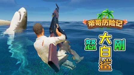荒岛求生第94天:储备绷带出战大白鲨
