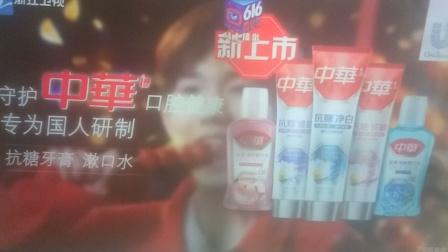 王源中华1空腔健康5秒广告