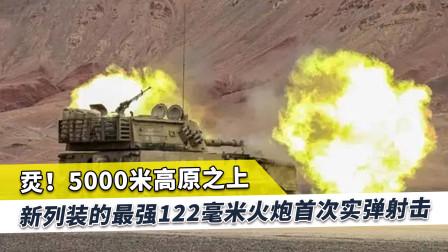 """新疆军区添杀器,解放军最强122毫米火炮""""首战"""",超高海拔出击"""
