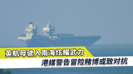 英航母进入南海,港媒:激怒北京,穿越争议水域时必须牢记风险