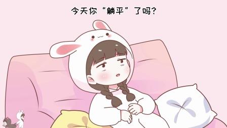 """【喵小兔】今天你""""躺平""""了吗?"""
