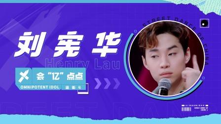 """""""平平无奇""""刘宪华,什么都会""""亿""""点点的语言小天才"""