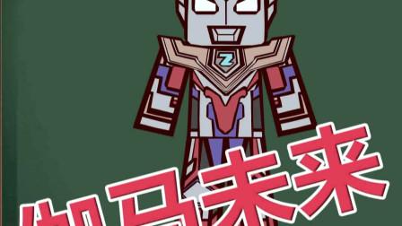 【泽塔奥特曼】搞笑同人动画 据说伽马未来是泽塔凹凸曼的最终形态?