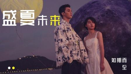 盛夏未来:吴磊张子枫满满CP感,甜蜜值飙升