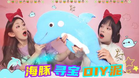 巨型海豚大寻宝!夜明珠VS海洋泥,谁意外DIY会发光的泥?无硼砂