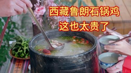 西藏鲁朗石锅鸡395一锅,对于穷游的我来说,有点贵了