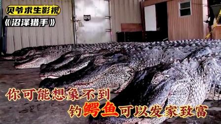 你可能想象不到钓鳄鱼,可以发家致富01