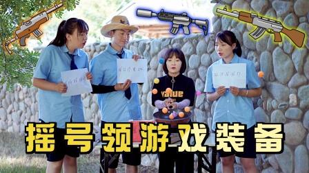 学校摇号买游戏装备,没想大圣5位数全中,锦鲤体质!