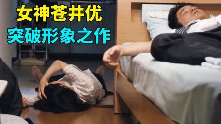苍井优挑战从影底线,日本爱情伦理片(上)