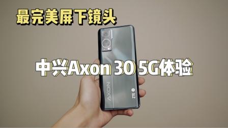 手机终极形态完成 最完美屏下镜头 中兴Axon 30 5G体验