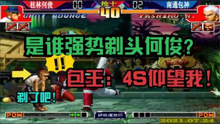 拳皇97 是谁剃头的何俊?包王:叫我包神!4s仰望我