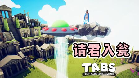 全面战争模拟器:UFO再次启动!天神!你可敢接招?