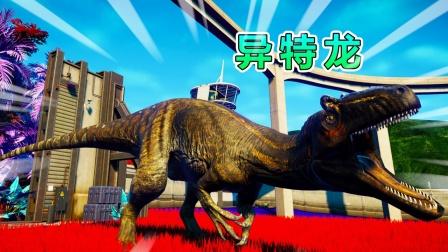 侏罗纪世界88:新的恐龙岛初具规模,异特龙孵化成功