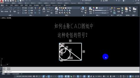 如何快速去除CAD图纸中,这些奇怪的符号?其实只需要一个快捷键