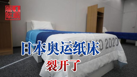 韩国又曝东京奥运丑闻,吹上天的纸床裂开了,这下还有何话说?