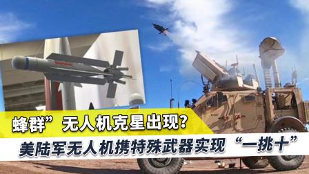 """""""蜂群""""无人机克星诞生?美击落10架无人机,或将改变未来战争形态"""