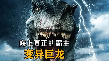 几个人在海里寻宝,意外遇到了一只巨大的恐龙,吓坏了