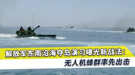 """解放军攻岛新打法,两栖装甲群渡海的""""开路先锋"""",身份十分特殊"""