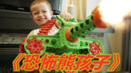 玩具枪射击:姐弟齐心协力营救老爸,用智慧战胜叛逆的小弟弟!
