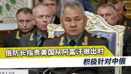 美军逃跑输掉一切,中俄成为最大目标,俄军向边境增派大批重武器