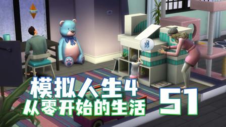 模拟人生4 从零开始的生活 没想到游戏中带娃也一样辛苦呢 51 默寒解说