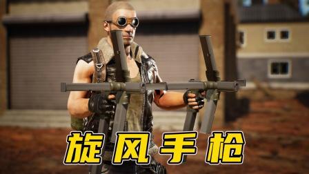 吃鸡新武器:自制的旋风手枪,了解一下!