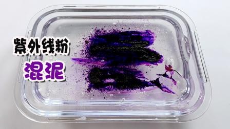 15元一盒的紫外线粉,用来混透泰会怎样?