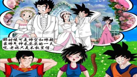 龙珠重启:十八号到达地球,姬内终于看到两个儿子结婚的场面