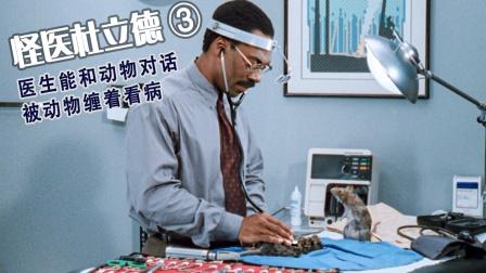 男子能听懂兽语,动物纷纷上门求治病(三)