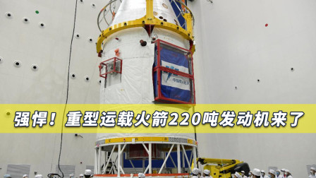 我国重型运载火箭220吨发动机研制成功,科学家攻克9大关键技术