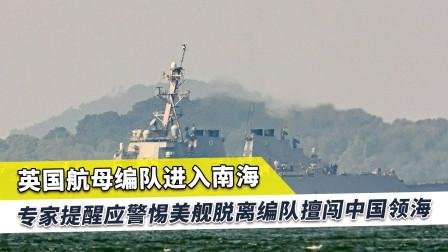英航母群进南海,专家担心美舰擅自行动,宋忠平:不排除最坏情况