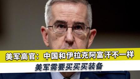 中国不是伊拉克阿富汗,解放军有核武实力大增,美上将要求买装备
