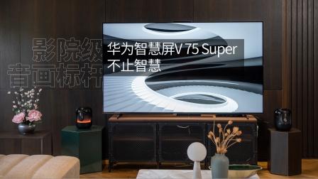 影院级音画标杆 华为智慧屏V 75 Super 不止智慧