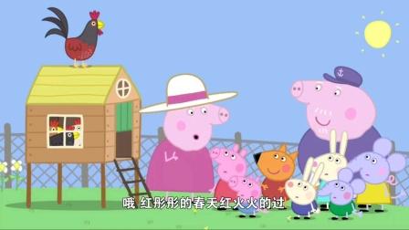 【小猪佩奇】红彤彤的春天(演唱:杨钰莹)