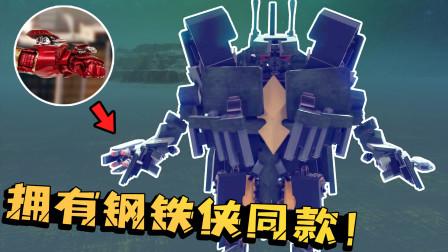 围攻秀:走路像尼古拉斯赵四的变形金刚,身上竟有钢铁侠的导弹!